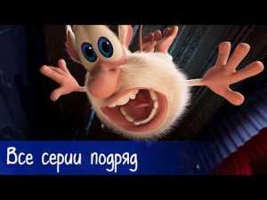 Буба — Все серии подряд (52 серии) — Мультфильм для детей