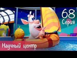 Буба — Научный центр — Серия 68 — Мультфильм для детей