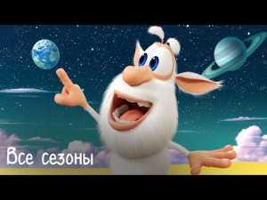 Буба — Все серии подряд — Все сезоны — Мультфильм для детей