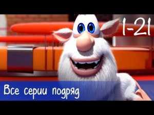 Буба — Все серии подряд (21 серия + бонус) — Мультфильм для детей