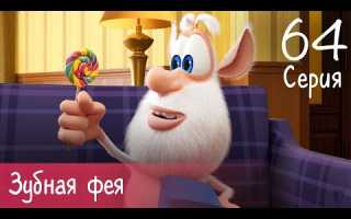 Буба — Зубная фея — Серия 64 — Мультфильм для детей