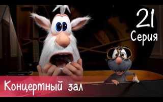 Буба — Концертный зал — 21 серия — Мультфильм для детей