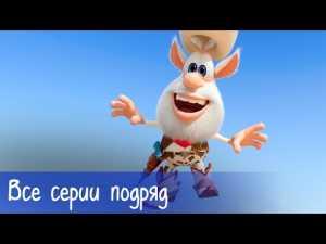 Буба — Подборка всего мультика — Все сезоны, все серии — Мультфильм для детей