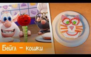 Буба — Готовим с Бубой: Бейгл — кошки — Серия 22 — Мультфильм для детей