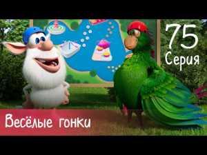 Буба — Весёлые гонки — Серия 75 — Мультфильм для детей