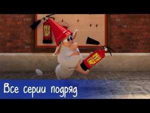 Буба — Все серии подряд (62 серии) — Мультфильм для детей