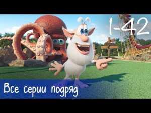 Буба — Все серии подряд (42 серии + бонус) — Мультфильм для детей