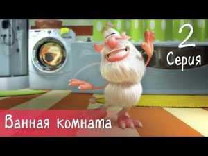 Буба — Ванная комната — 2 серия  — Мультфильм для детей