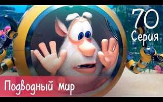 Буба — Подводный мир — Серия 70 — Мультфильм для детей