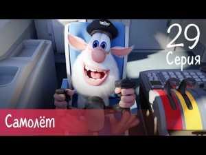 Буба — Самолёт — 29 серия — Мультфильм для детей