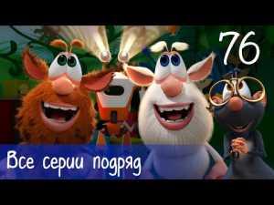 Буба — Все серии подряд — 76 — Мультфильм для детей