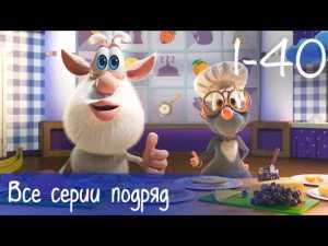 Буба — Все серии подряд (40 серий + бонус) — Мультфильм для детей