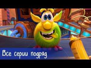 Буба — Все серии подряд (63 серии) — Мультфильм для детей