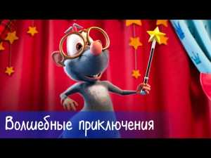 Буба — Волшебные приключения Бубы и его друзей — Мультфильм для детей