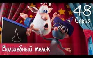 Буба — Волшебный мелок — 48 серия — Мультфильм для детей