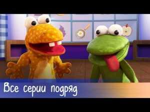 Буба — Все серии подряд (63 серии) + Готовим с Бубой 2 — Мультфильм для детей