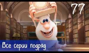 Буба — Все серии подряд — 77 — Мультфильм для детей
