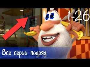 Буба — Все серии подряд (26 серии + бонус) — Мультфильм для детей
