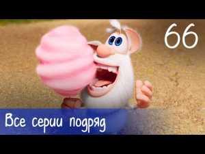 Буба — Все серии подряд — 66 — Мультфильм для детей