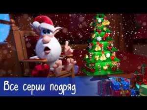 Буба — Все серии подряд (56 серий) — Мультфильм для детей