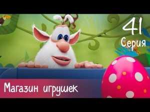 Буба — Магазин игрушек — 41 серия — Мультфильм для детей