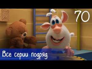 Буба — Все серии подряд — 70 — Мультфильм для детей