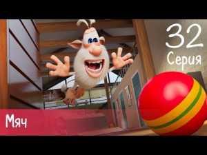 Буба — Мяч — 32 серия — Мультфильм для детей