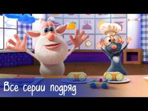 Буба — Все серии подряд + 9 серий Готовим с Бубой — Мультфильм для детей