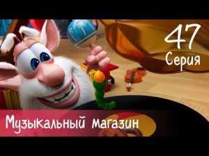 Буба — Музыкальный магазин — 47 серия — Мультфильм для детей