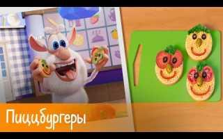 Буба — Готовим с Бубой: Пиццбургеры — Серия 21 — Мультфильм для детей