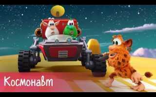Буба — Космонавт — Серия — Мультфильм для детей