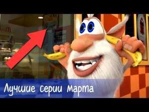Буба — Лучшие серии марта (1 час) — Мультфильм для детей