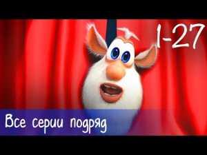 Буба — Все серии подряд (27 серий + бонус) — Мультфильм для детей