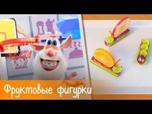 Буба — Готовим с Бубой: Фруктовые фигурки — Серия 3 — Мультфильм для детей