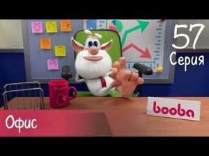 Буба — Офис — Серия 57 — Мультфильм для детей