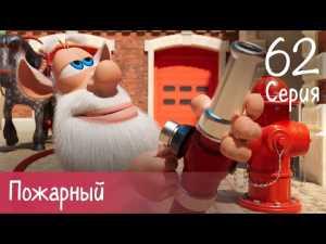 Буба — Пожарный — Серия 62 — Мультфильм для детей