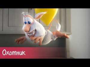 Буба — Охотник — Серия — Мультфильм для детей