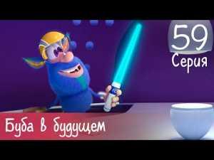 Буба — Буба в будущем — Серия 59 — Мультфильм для детей