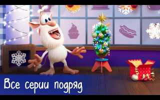 Буба — Все серии подряд: Новогодний сборник + 12 серий Готовим с Бубой — Мультфильм для детей