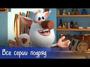 Буба — Все серии подряд (61 серия) — Мультфильм для детей