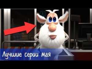 Буба — Лучшие серии мая — Мультфильм для детей