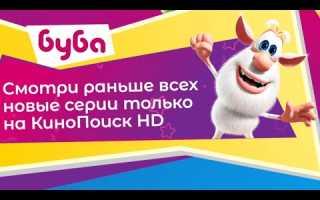 Новые серии «Бубы» уже на Кинопоиск HD
