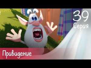 Буба — Привидение — 39 серия — Мультфильм для детей