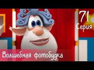 Буба — Волшебная фотобудка — Серия 71 — Мультфильм для детей