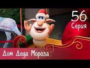 Буба — Дом Деда Мороза — Серия 56 — Мультфильм для детей