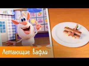 Буба — Готовим с Бубой: Летающие вафли — Серия 16 — Мультфильм для детей