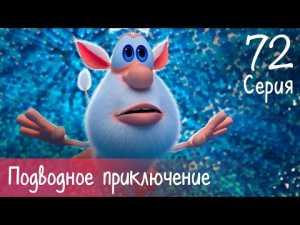 Буба — Подводное приключение — Серия 72 — Мультфильм для детей