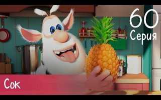 Буба — Сок — Серия 60 — Мультфильм для детей