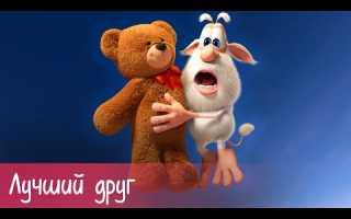 Буба — Лучший друг — Серия — Мультфильм для детей