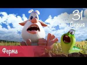 Буба — Ферма — 31 серия — Мультфильм для детей